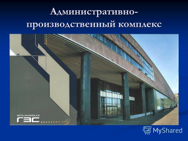Административно- производственный комплекс