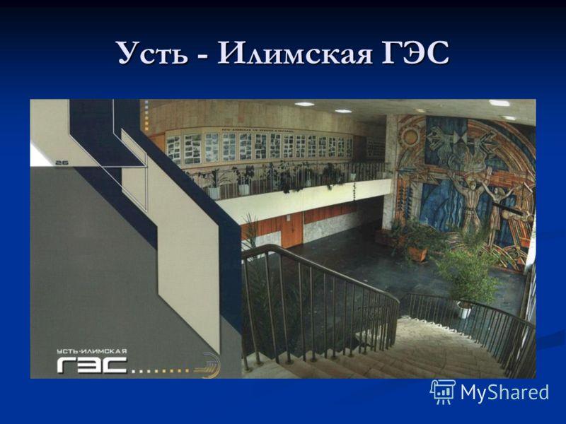 Усть - Илимская ГЭС