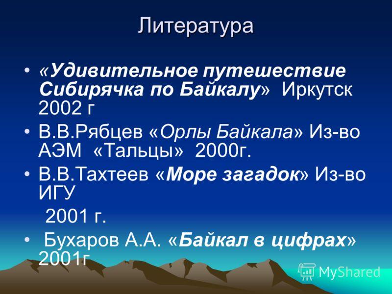 В.В.Рябцев «Орлы Байкала»