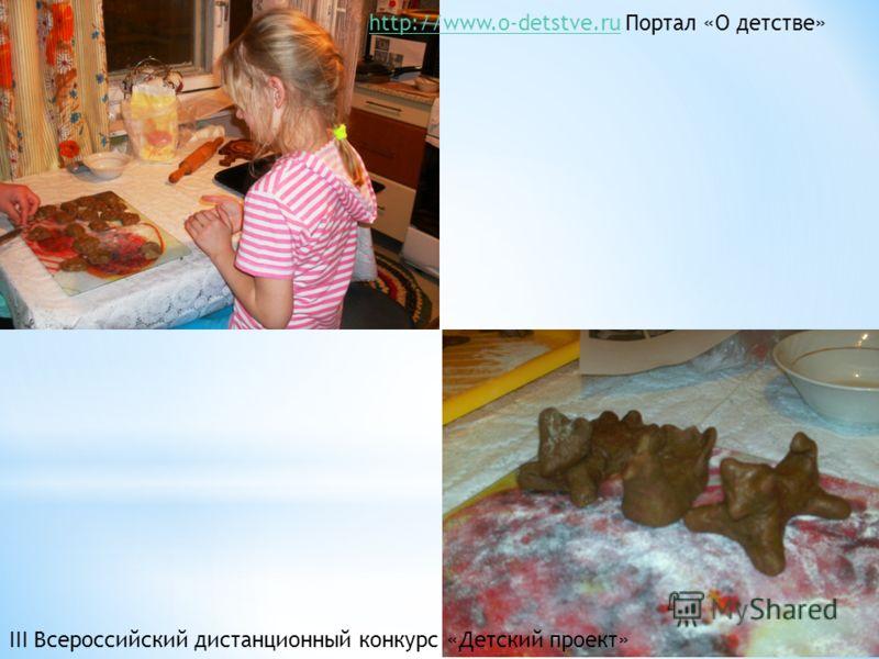 http://www.o-detstve.ru Портал «О детстве»http://www.o-detstve.ru III Всероссийский дистанционный конкурс «Детский проект»