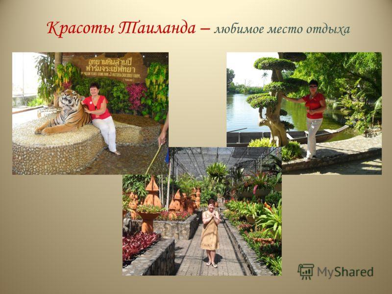 Красоты Таиланда – любимое место отдыха