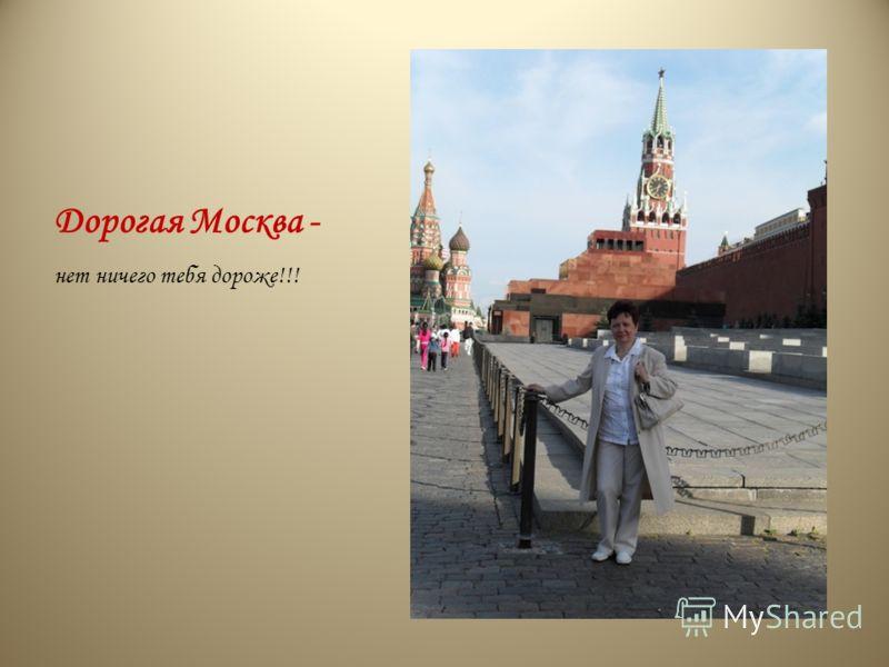 Дорогая Москва - нет ничего тебя дороже!!!