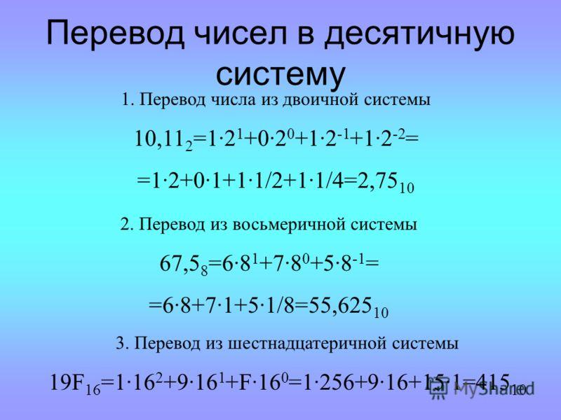 Повторение теории 1.Информация в ЭВМ кодируется… 2.Система счисления - это… 3.Системы счисления делятся на… 4.Двоичная система счисления имеет основание… 5.Какое минимальное основание имеет система счисления если в ней записаны числа: А) 125 Б) 228 В