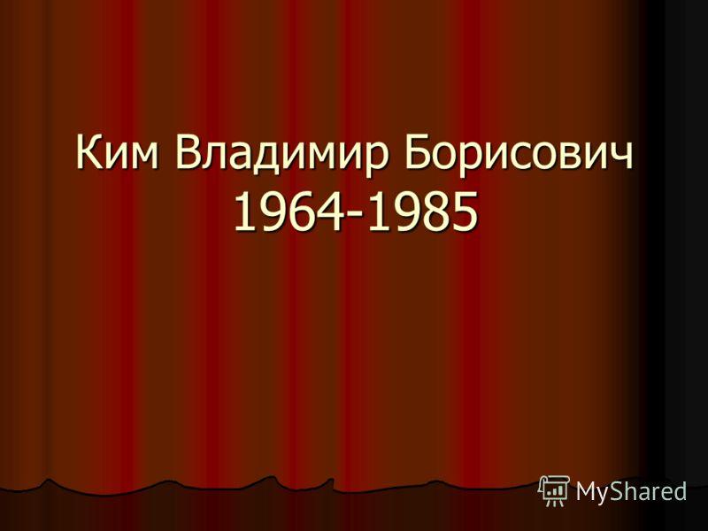 Ким Владимир Борисович 1964-1985