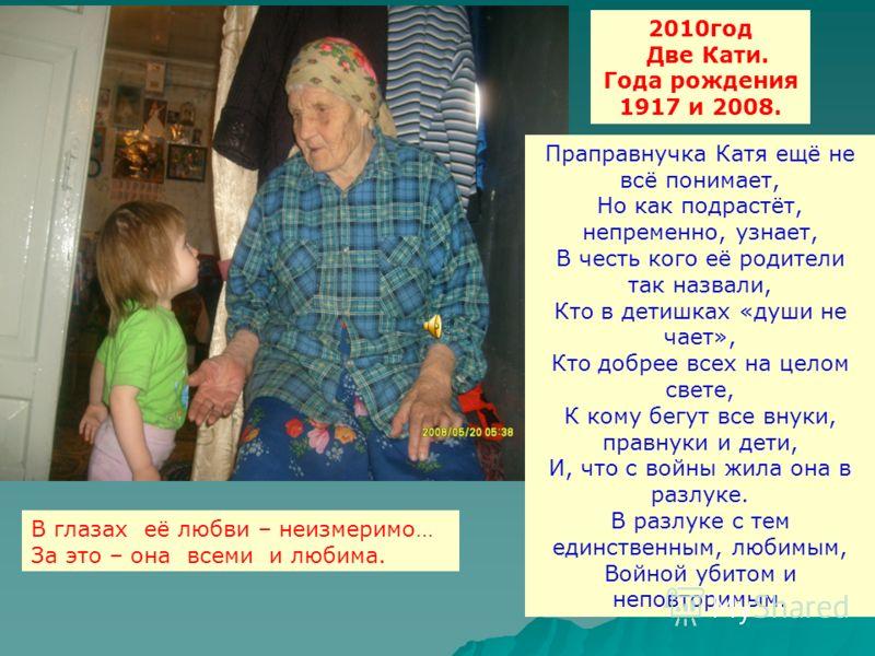 Жизнь продолжается… Эту бабушку можно считать богатой, Не деньгами и золотом, а родными, Самыми милыми и дорогими. Детей – трое, 8 внуков, а там по це