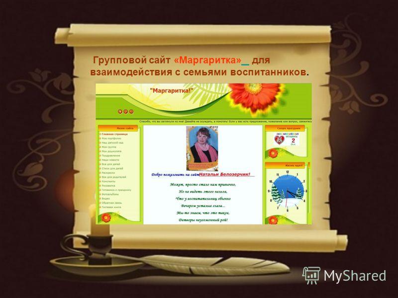 Групповой сайт «Маргаритка» для взаимодействия с семьями воспитанников.