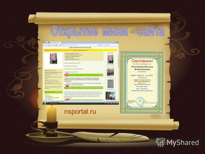 nsportal.ru