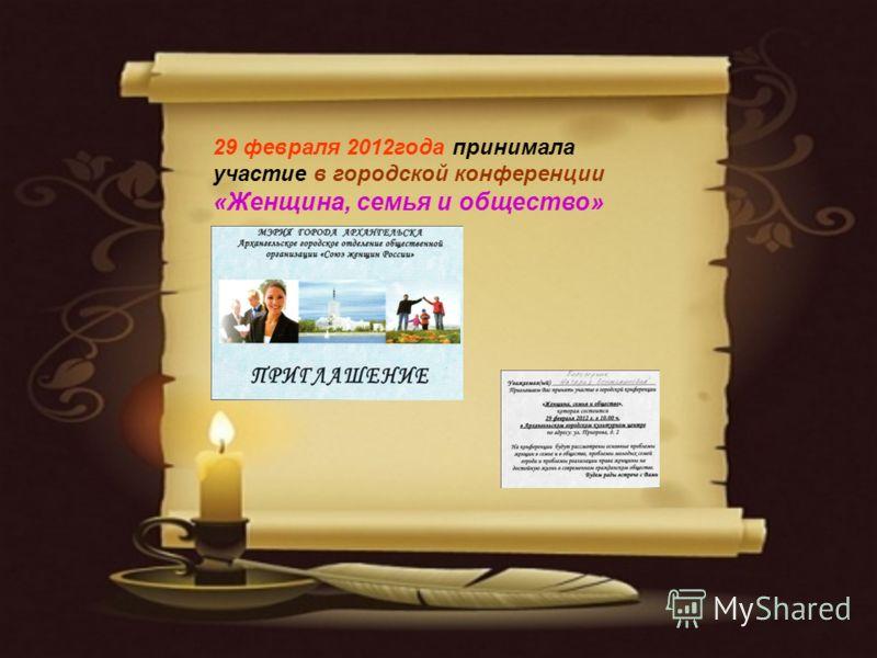 29 февраля 2012года принимала участие в городской конференции «Женщина, семья и общество»