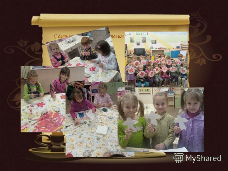 С детьми на праздники готовим подарки для родителей