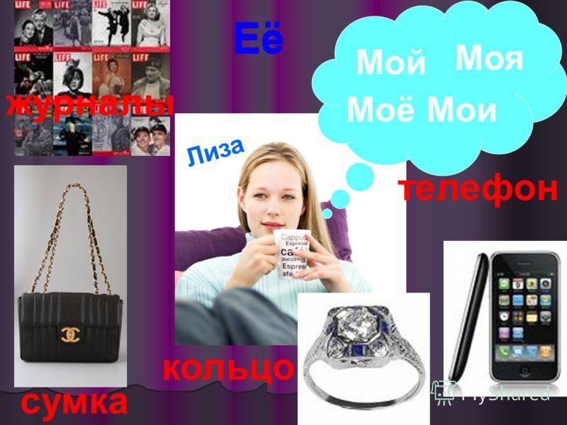 Лиза Моя Мои Мой Моё сумка телефон кольцо Её журналы