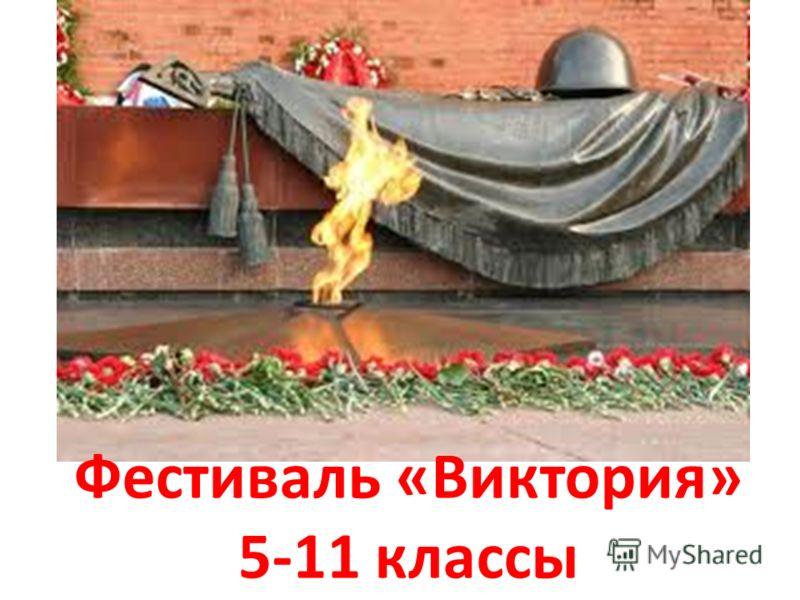 Фестиваль «Виктория» 5-11 классы