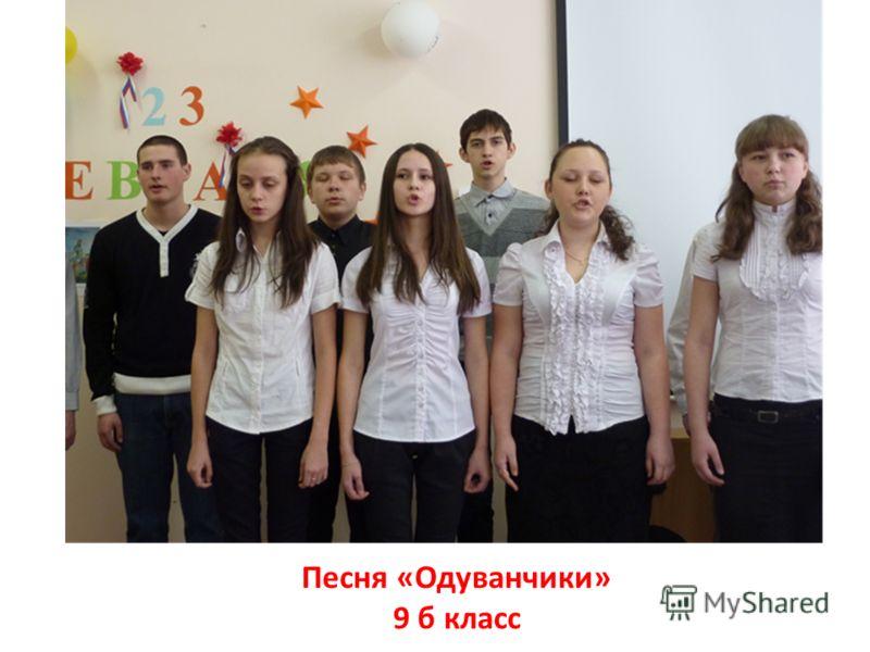 Песня «Одуванчики» 9 б класс