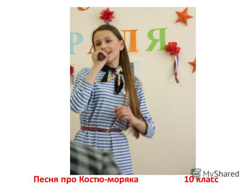 Песня про Костю-моряка10 класс