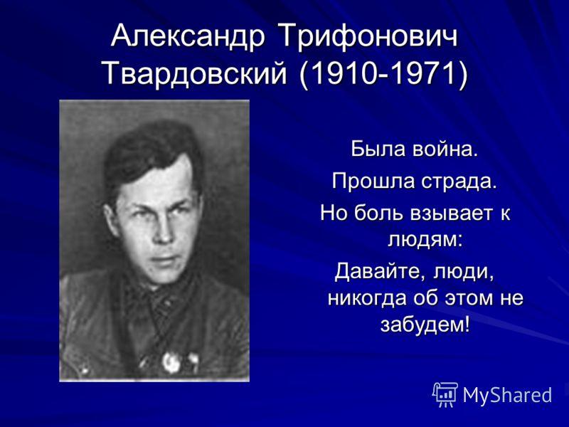 Александр Трифонович Твардовский (1910-1971) Была война. Прошла страда. Но боль взывает к людям: Давайте, люди, никогда об этом не забудем!