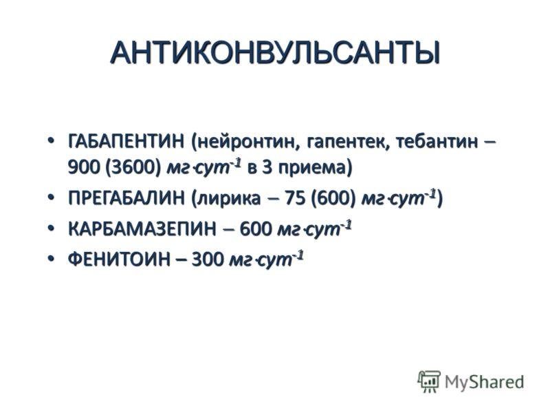 АНТИКОНВУЛЬСАНТЫ ГАБАПЕНТИН (нейронтин, гапентек, тебантин 900 (3600) мг сут -1 в 3 приема) ГАБАПЕНТИН (нейронтин, гапентек, тебантин 900 (3600) мг сут -1 в 3 приема) ПРЕГАБАЛИН (лирика 75 (600) мг сут -1 ) ПРЕГАБАЛИН (лирика 75 (600) мг сут -1 ) КАР