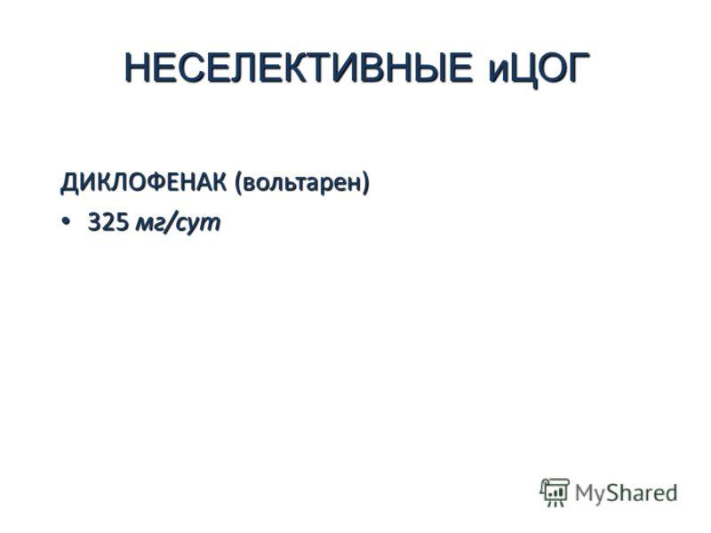 НЕСЕЛЕКТИВНЫЕ иЦОГ ДИКЛОФЕНАК (вольтарен) 325 мг/сут 325 мг/сут