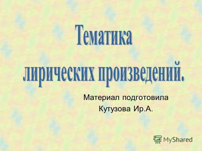 Материал подготовила Кутузова Ир.А.