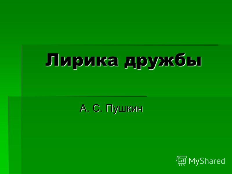 Лирика дружбы А. С. Пушкин