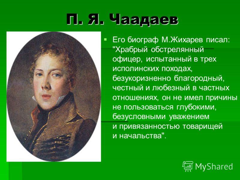 П. Я. Чаадаев Его биограф М.Жихарев писал: