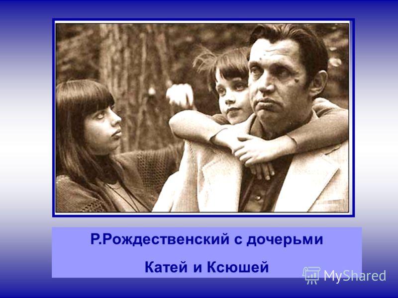 Р.Рождественский с дочерьми Катей и Ксюшей