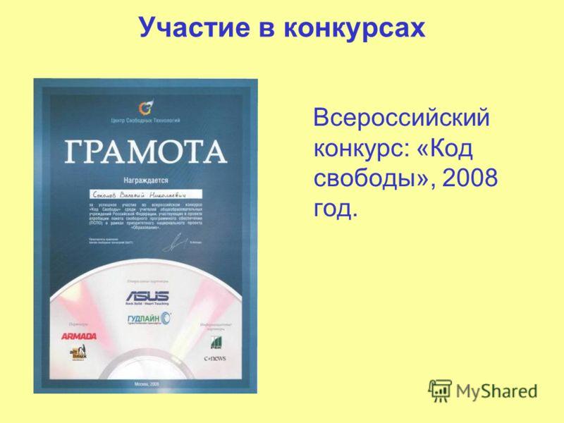 Участие в конкурсах Всероссийский конкурс: «Код свободы», 2008 год.