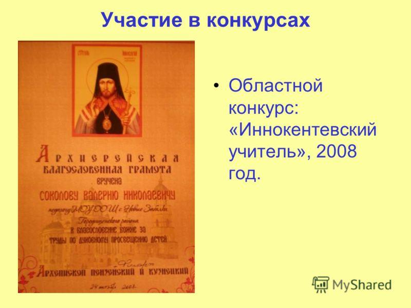 Участие в конкурсах Областной конкурс: «Иннокентевский учитель», 2008 год.