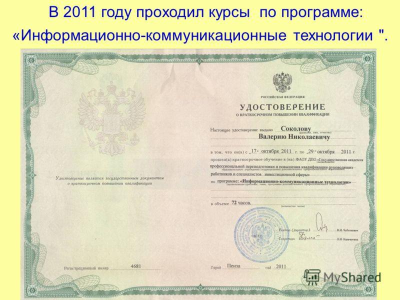 В 2011 году проходил курсы по программе: «Информационно-коммуникационные технологии .