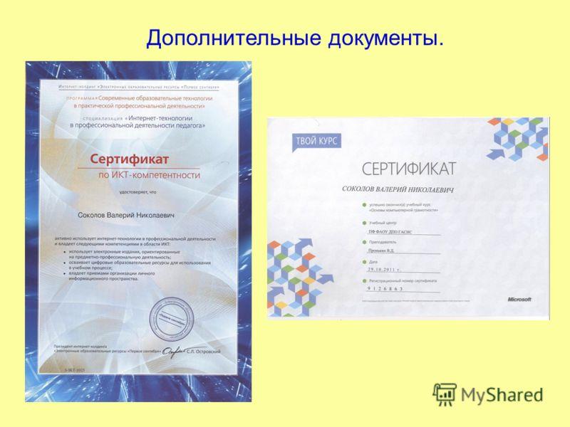 Дополнительные документы.