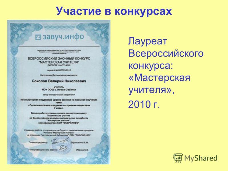 Участие в конкурсах Лауреат Всероссийского конкурса: «Мастерская учителя», 2010 г.