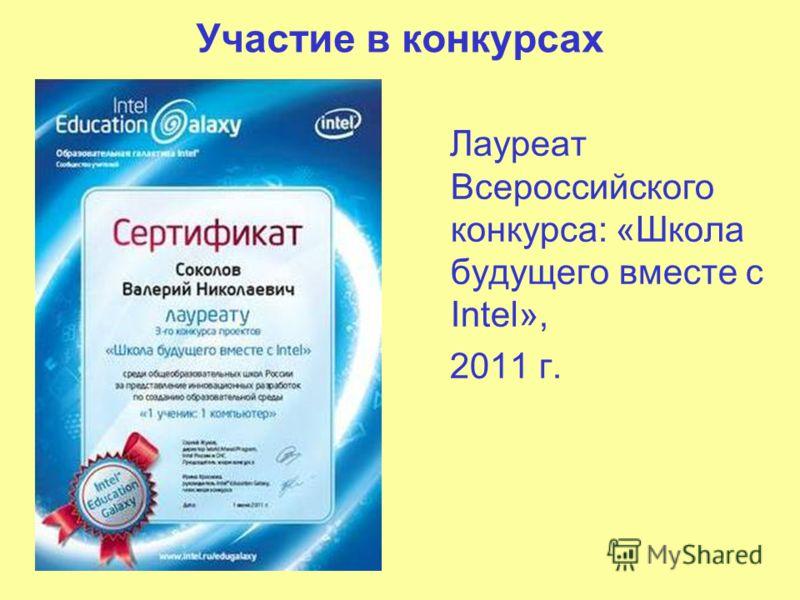Участие в конкурсах Лауреат Всероссийского конкурса: «Школа будущего вместе с Intel», 2011 г.