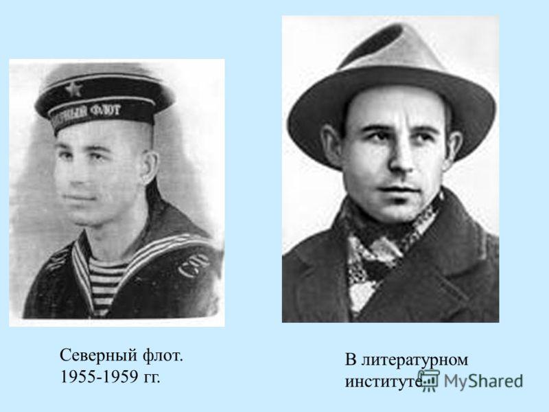 Северный флот. 1955-1959 гг. В литературном институте