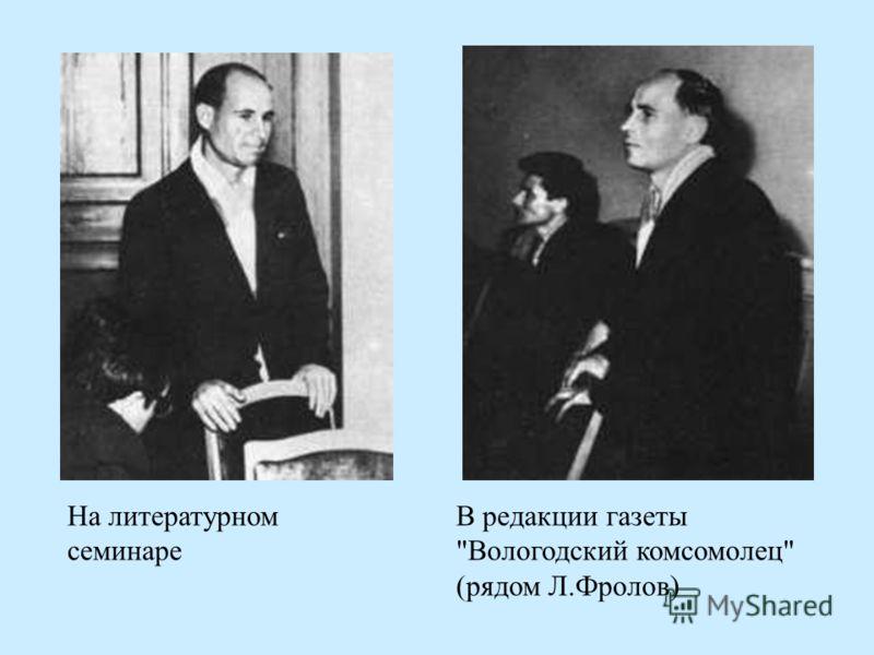 На литературном семинаре В редакции газеты Вологодский комсомолец (рядом Л.Фролов)