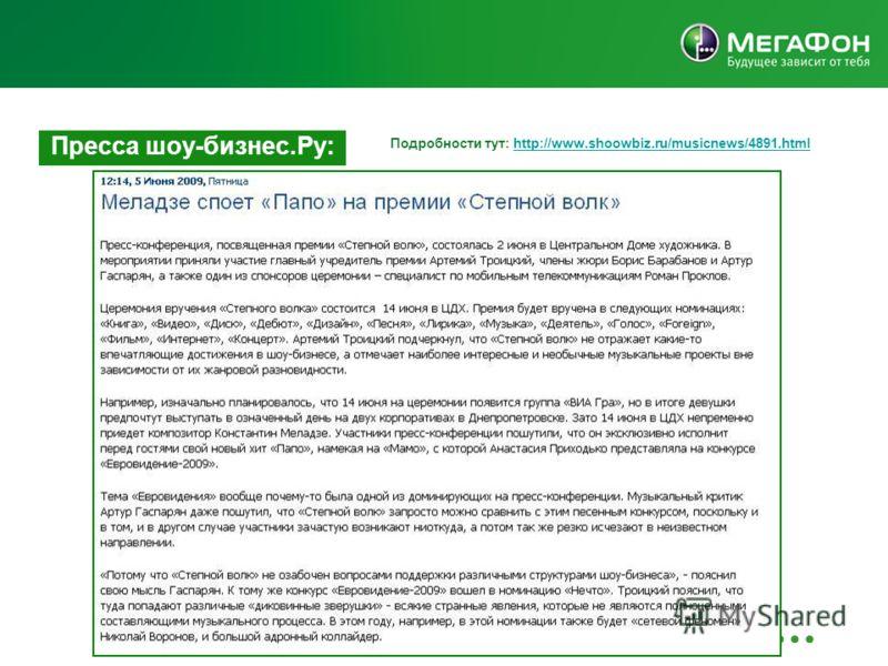 Пресса шоу-бизнес.Ру: Подробности тут: http://www.shoowbiz.ru/musicnews/4891.htmlhttp://www.shoowbiz.ru/musicnews/4891.html