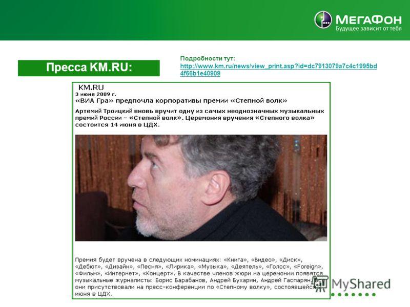 Пресса KM.RU: Подробности тут: http://www.km.ru/news/view_print.asp?id=dc7913079a7c4c1995bd 4f66b1e40909 http://www.km.ru/news/view_print.asp?id=dc7913079a7c4c1995bd 4f66b1e40909