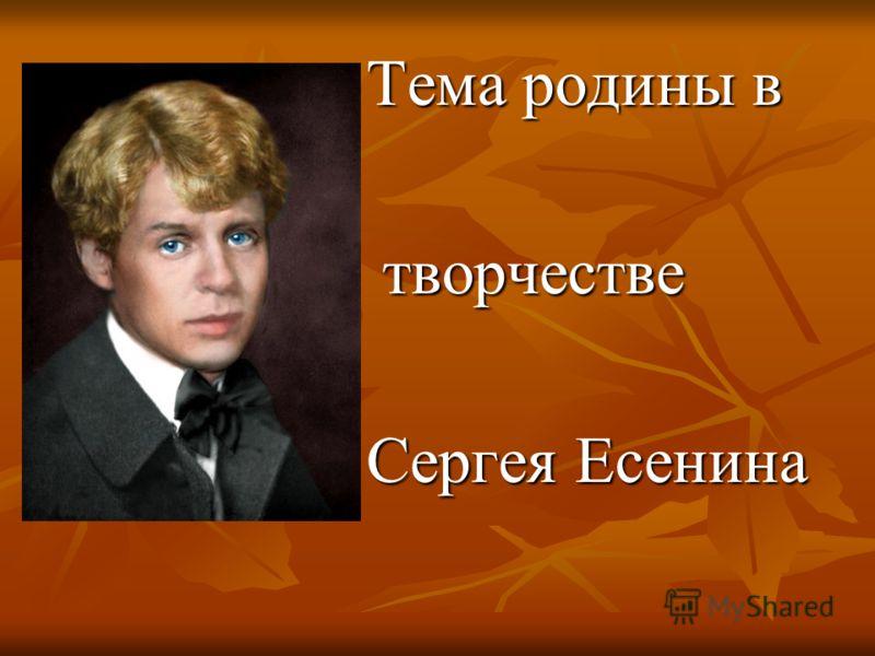 Тема родины в творчестве творчестве Сергея Есенина