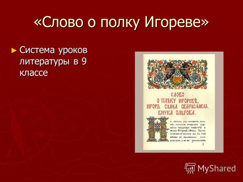 «Слово о полку Игореве» Система уроков литературы в 9 классе Система уроков литературы в 9 классе