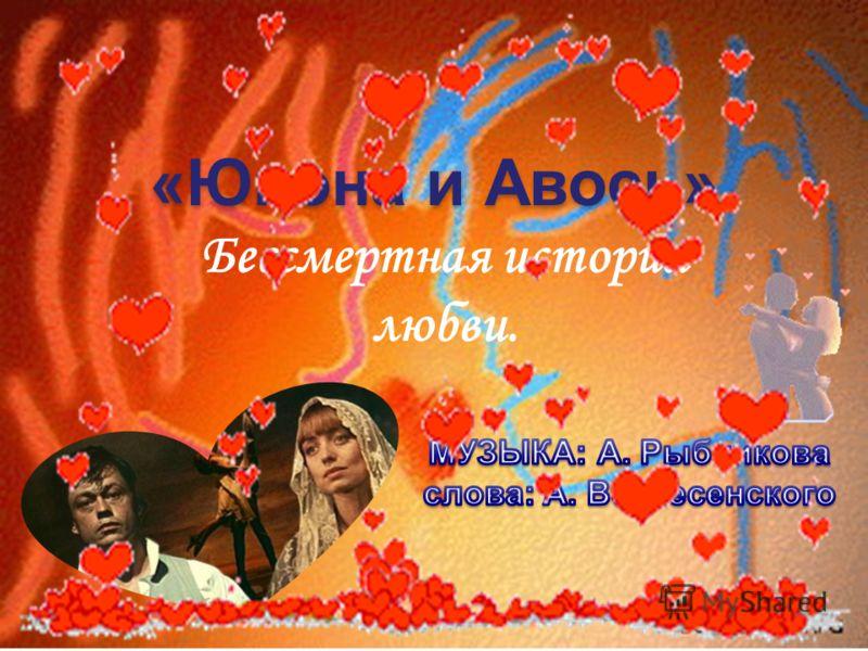 «Юнона и Авось» Бессмертная история любви.