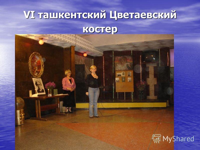 VI ташкентский Цветаевский костер