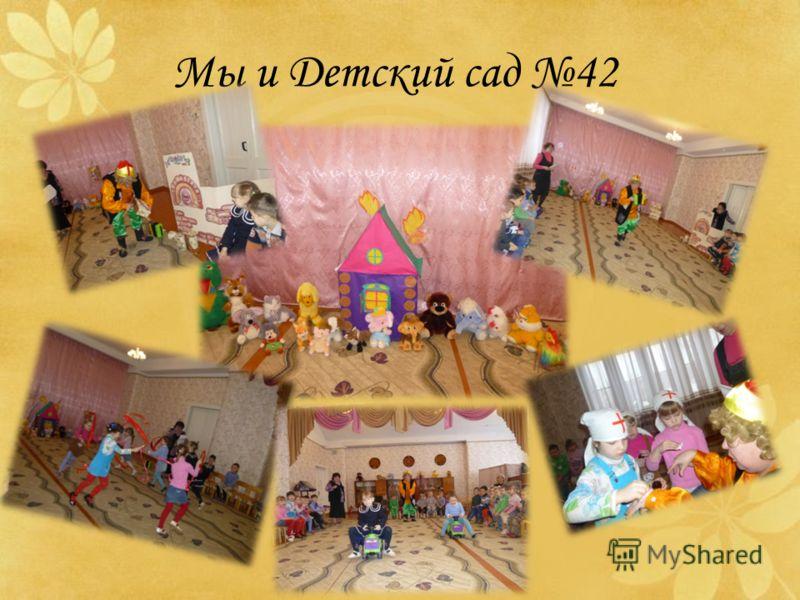 Мы и Детский сад 42