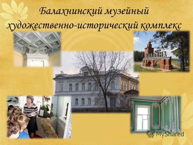Балахнинский музейный художественно-исторический комплекс