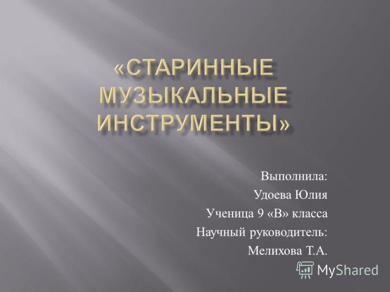 Выполнила : Удоева Юлия Ученица 9 « В » класса Научный руководитель : Мелихова Т. А.