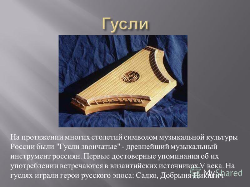 На протяжении многих столетий символом музыкальной культуры России были