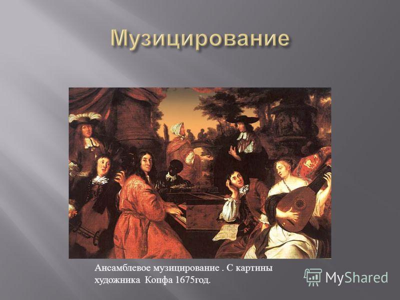 Ансамблевое музицирование. С картины художника Копфа 1675год.