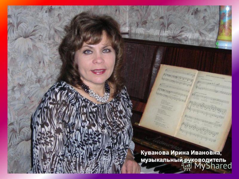 Куванова Ирина Ивановна, музыкальный руководитель