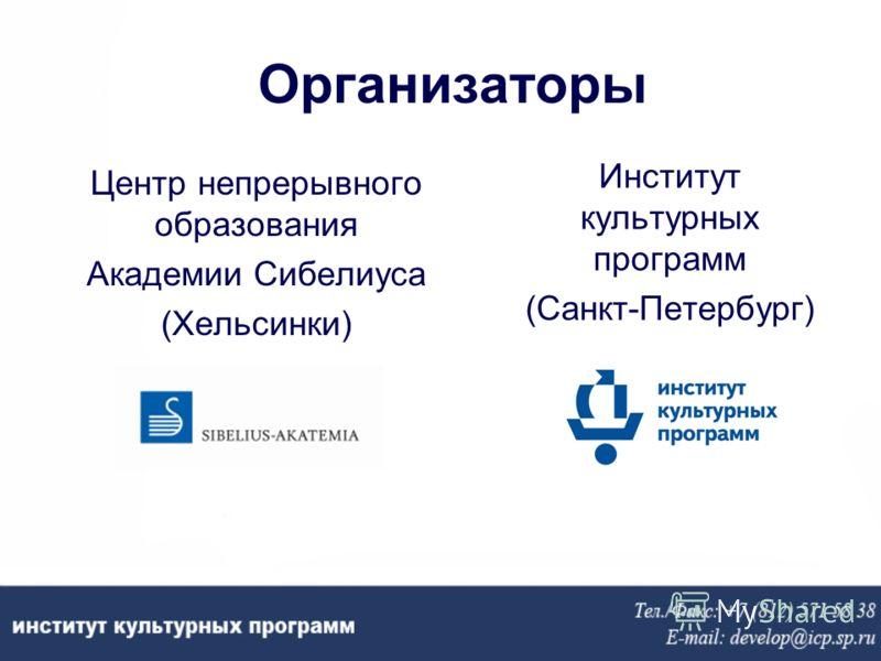 Организаторы Центр непрерывного образования Академии Сибелиуса (Хельсинки) Институт культурных программ (Санкт-Петербург)
