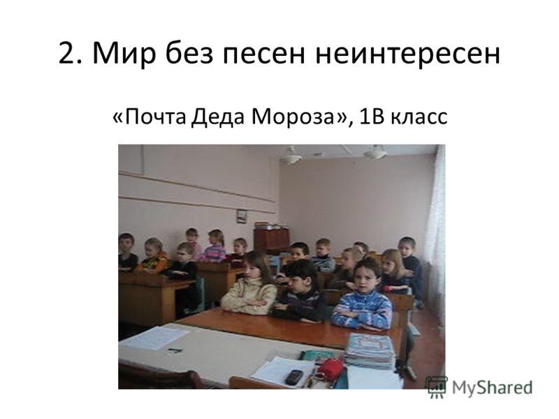 2. Мир без песен неинтересен «Почта Деда Мороза», 1В класс