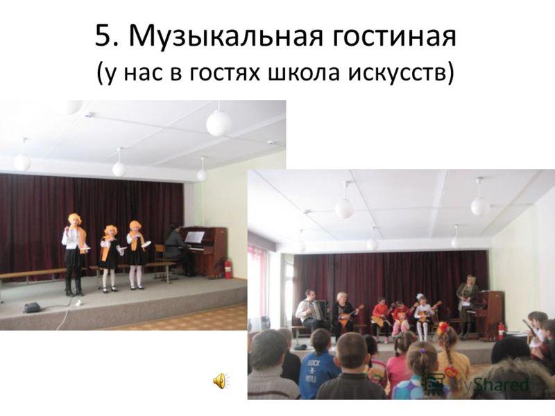 5. Музыкальная гостиная (у нас в гостях школа искусств)