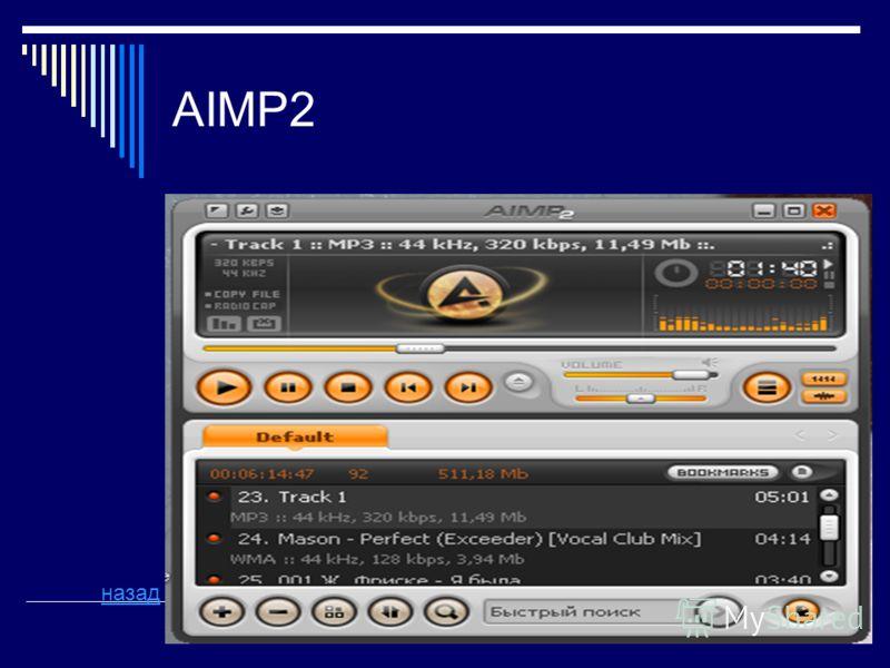 AIMP2 назад