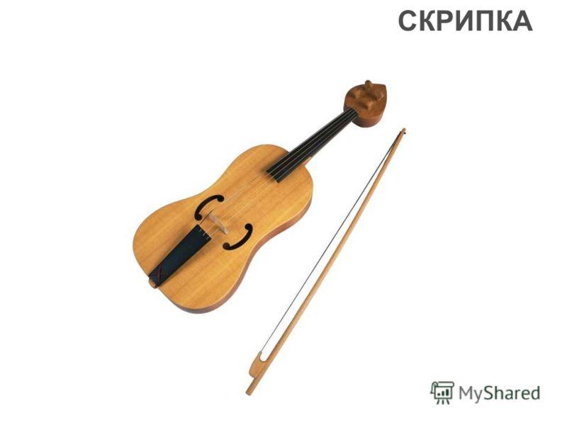 СТРУННЫЕ ИНСТРУМЕНТЫ Струнные инструменты звучат, когда прикасаются к их струнам.
