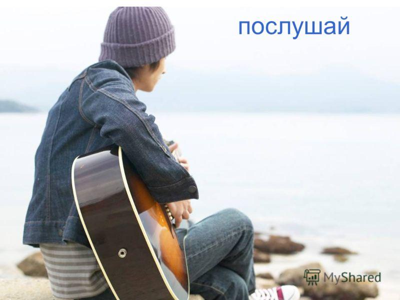 Музыка вызывает у людей разные чувства – иногда хочется плакать, такие печальные звуки издают музыкальные инструменты